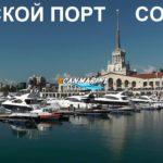 """В Сочи начался яхтенный фестиваль """"Черное море"""""""
